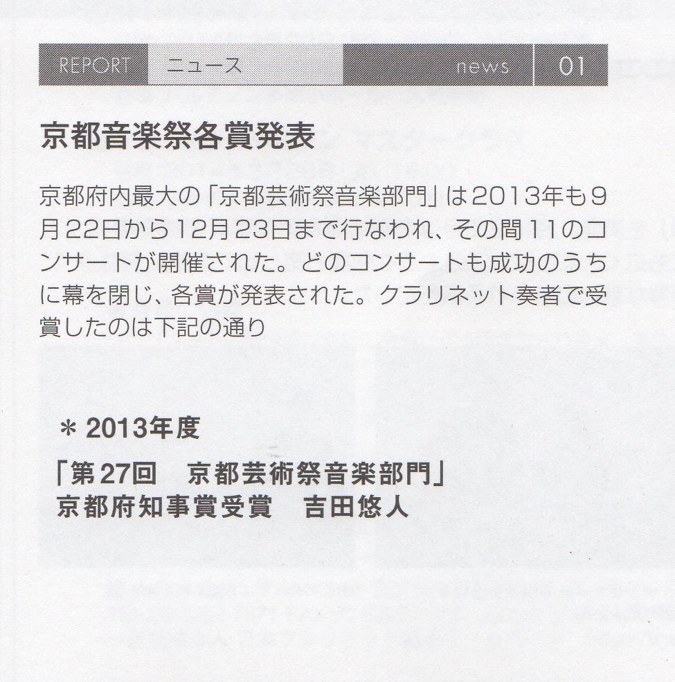 【雑誌】ザ・クラリネット第50号